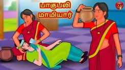 Latest Children Tamil Nursery Story 'பாகுபலி மாமியார் - The Bahubali Mother In Law' for Kids - Check Out Children's Nursery Stories, Baby Songs, Fairy Tales In Tamil