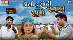 Check Out Latest Gujarati Song Music Video - 'Meli De Sodi Tara Rupno Ruvab' Sung By Ajay Thakor