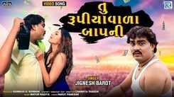 Watch Latest Gujarati Song Music Video - 'Tu Rupiya Vada Baap Ni' Sung By Jignesh Barot