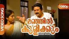 Check Out Popular Malayalam Music Video Song 'Manjil Kulikkum' From Movie 'Veruthe Oru Bharya' Starring Jayaram And Gopika