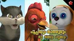 Check Out Popular Kids Song and Malayalam Nursery Story 'Smartness Kathu and Appu' Jukebox for Kids - Check out Children's Nursery Rhymes, Baby Songs and Fairy Tales In Malayalam