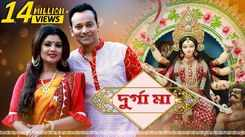 Pujo Special Song: Watch Bengali Hit Song Music Video - 'Durga Maa' Sung By Akassh And Haimanti