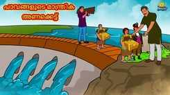 Watch Popular Children Malayalam Nursery Story 'The Poor's Magical Dam' for Kids - Check out Fun Kids Nursery Rhymes And Baby Songs In Malayalam
