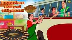 Watch Popular Children Malayalam Nursery Story 'The Greedy Soya Chaap Seller' for Kids - Check out Fun Kids Nursery Rhymes And Baby Songs In Malayalam
