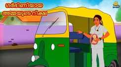 Watch Popular Children Malayalam Nursery Story 'The Pregnant Mother's Rickshaw' for Kids - Check out Fun Kids Nursery Rhymes And Baby Songs In Malayalam