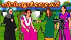 Watch Popular Children Malayalam Nursery Story 'The Magical Blanket' for Kids - Check out Fun Kids Nursery Rhymes And Baby Songs In Malayalam