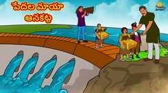 Watch Popular Children Telugu Nursery Story 'The Poor's Magical Dam' for Kids - Check out Fun Kids Nursery Rhymes And Baby Songs In Telugu
