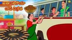 Watch Popular Children Telugu Nursery Story 'The Greedy Soya Chaap Seller' for Kids - Check out Fun Kids Nursery Rhymes And Baby Songs In Telugu