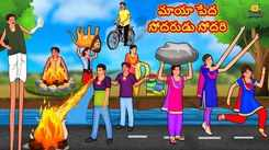 Watch Popular Children Telugu Nursery Story 'The Magical Poor Brother Sister' for Kids - Check out Fun Kids Nursery Rhymes And Baby Songs In Telugu