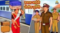 Most Popular Kids Marathi Goshti - Hamal Aaichi Police Mulagi   Videos For Kids   Kids Cartoons   Marathi Story