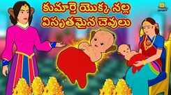 Check Out Popular Kids Song and Telugu Nursery Story 'The Daughter's Black Huge Ears' for Kids - Check out Children's Nursery Rhymes, Baby Songs, Fairy Tales In Telugu