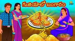 Check Out Popular Kids Song and Telugu Nursery Story 'The Gold in The Gujiya' for Kids - Check out Children's Nursery Rhymes, Baby Songs, Fairy Tales In Telugu