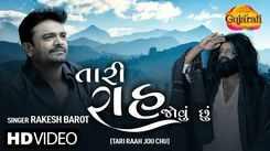 Watch Latest Gujarati Song Music Video - 'Tari Raah Jou Chu' Sung By Rakesh Barot