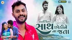 Check Out Latest Gujarati Song Music Video - 'Sath Chhodine Na Jata' Sung By Dhaval Barot