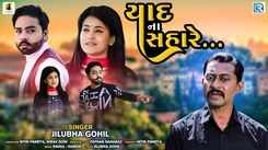 Check Out Latest Gujarati Song Music Video - 'Yaad Na Sahare' Sung By Jilubha Gohil