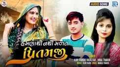 Listen To Popular Gujarati Official Audio Song - 'Hamda Thi Nathi Madta Pritamji' Sung By Ajay Thakor Rockstar And Hiral Thakor
