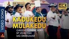 Check Out Popular Malayalam Music Video Song 'Kadukedu Mulakedu' From Movie 'Onnaman' Starring Mohanlal