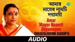 Check Out Latest Bengali Song Music Audio - 'Amar Mayer Naamti Dayamoyee' Sung By Swagatalakshmi Dasgupta