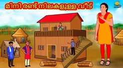 Check Out Popular Kids Song and Malayalam Nursery Story 'Mini Two Floor House' for Kids - Check out Children's Nursery Rhymes, Baby Songs and Fairy Tales In Malayalam
