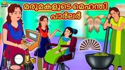 Check Out Popular Kids Song and Malayalam Nursery Story 'Mehndi Parlour of The Daughter in Law' for Kids - Check out Children's Nursery Rhymes, Baby Songs and Fairy Tales In Malayalam