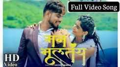 Watch Latest Marathi Song 'Man Bhultay' Sung By Abhi Gaikwad