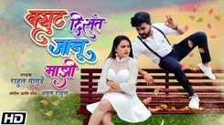 Watch Latest Marathi Song 'Cute Diste Jaanu Mazhi' Sung By Rahul Gangurde