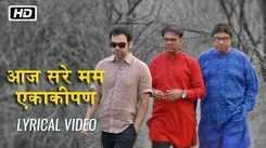 Watch Latest Marathi Song 'Aaj Sare Mam Ekakipan' Sung By Shaunak Abhisheki & Rahul Deshpande