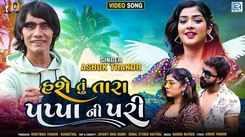 Check Out Latest Gujarati Music Video Song - 'Hase Tu Tara Pappa Ni Pari' Sung By Ashok Thakor