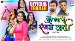 Mere Rang Mein Rangane Wali: Official Trailer of Amrapali Dubey, Jay Yadav and Raj Premi's upcoming Bhojpuri movie