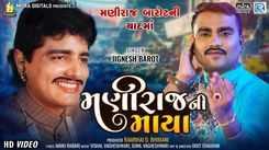 Watch Latest Gujarati Music Video Song 'Maniraj Ni Maya' Sung By Jignesh Barot