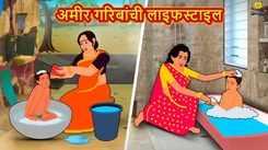 Most Popular Kids Marathi Goshti - Amir Garibanchi Lifestyle   Videos For Kids   Kids Cartoons   Marathi Story