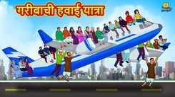 Most Popular Kids Marathi Goshti - Gareebachi Hawai Yatra   Videos For Kids   Kids Cartoons   Marathi Story