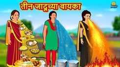 Most Popular Kids Marathi Goshti - Teen Jaduchya Bayka   Videos For Kids   Kids Cartoons   Marathi Story