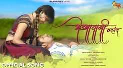 Popular Marathi Song 'Yedyavani Kartay' Sung By Sanju Rathod & Sonali Sonawane