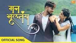 Watch Latest Marathi Song 'Man Bhultay' Sung By Vijay Bhate & Sonali Sonawane