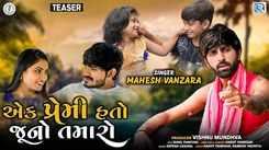 Watch Latest Gujarati Song 'Ek Premi Hato Juno Tamaro (Aankho Tari Radvani 2)' (Teaser) Sung By Mahesh Vanzara