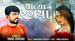 Listen To Latest Gujarati Official Audio Song - 'Chalya Re Gaya' Sung By Rahul Uvarsad