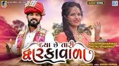 Check Out Latest Gujarati Audio Song - 'Daya Chhe Tari Dwarka Vada' Sung By Kaushik Bharwad And Hetal Bharwad
