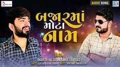 Listen To Popular Gujarati Official Audio Song - 'Bazar Ma Mota Naam' Sung By Bhavesh Balsasan And Rahul Uvarsad