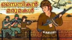 Check Out Popular Kids Song and Malayalam Nursery Story 'Soldier Marumakal' for Kids - Check out Children's Nursery Rhymes, Baby Songs and Fairy Tales In Malayalam