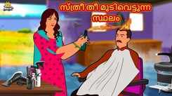 Check Out Popular Kids Song and Malayalam Nursery Story 'The Lady Fire Salon' for Kids - Check out Children's Nursery Rhymes, Baby Songs and Fairy Tales In Malayalam