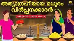 Check Out Popular Kids Song and Malayalam Nursery Story 'The Greedy Sweet Seller' for Kids - Check out Children's Nursery Rhymes, Baby Songs and Fairy Tales In Malayalam
