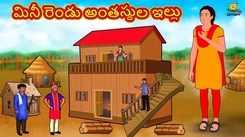 Watch Popular Children Telugu Nursery Story 'Mini Two Floor House' for Kids - Check out Fun Kids Nursery Rhymes And Baby Songs In Telugu