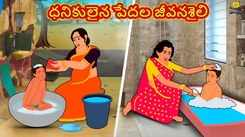 Watch Popular Children Telugu Nursery Story 'The Lifestyle of The Rich Poor' for Kids - Check out Fun Kids Nursery Rhymes And Baby Songs In Telugu