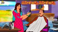 Watch Popular Children Telugu Nursery Story 'The Lady Fire Salon' for Kids - Check out Fun Kids Nursery Rhymes And Baby Songs In Telugu