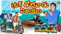 Watch Popular Children Telugu Nursery Story 'Success Of Truck Driver' for Kids - Check out Fun Kids Nursery Rhymes And Baby Songs In Telugu