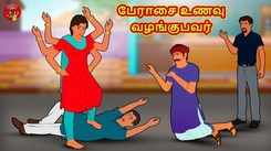 Latest Children Tamil Nursery Story 'பேராசை உணவு வழங்குபவர் - The Greedy Caterers' for Kids - Check Out Children's Nursery Stories, Baby Songs, Fairy Tales In Tamil