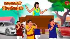 Latest Children Tamil Nursery Story 'மருமகள் திரும்புதல் - The Daughter In Law's Return' for Kids - Check Out Children's Nursery Stories, Baby Songs, Fairy Tales In Tamil