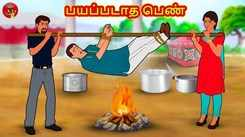 Latest Children Tamil Nursery Story 'பயப்படாத பெண் - The Fearless Girl' for Kids - Check Out Children's Nursery Stories, Baby Songs, Fairy Tales In Tamil