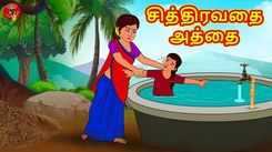 Latest Children Tamil Nursery Story 'சித்திரவதை அத்தை - The Torturer Aunt' for Kids - Check Out Children's Nursery Stories, Baby Songs, Fairy Tales In Tamil